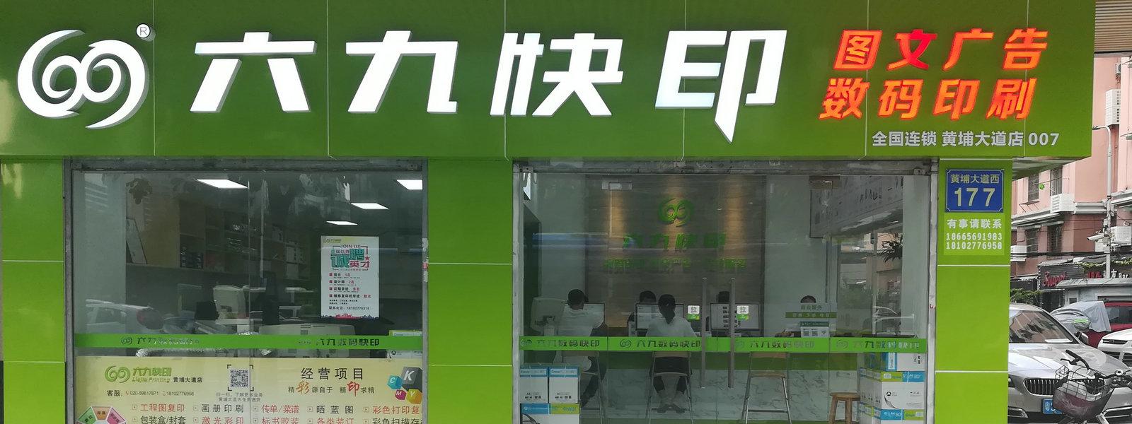 珠江新城快印店